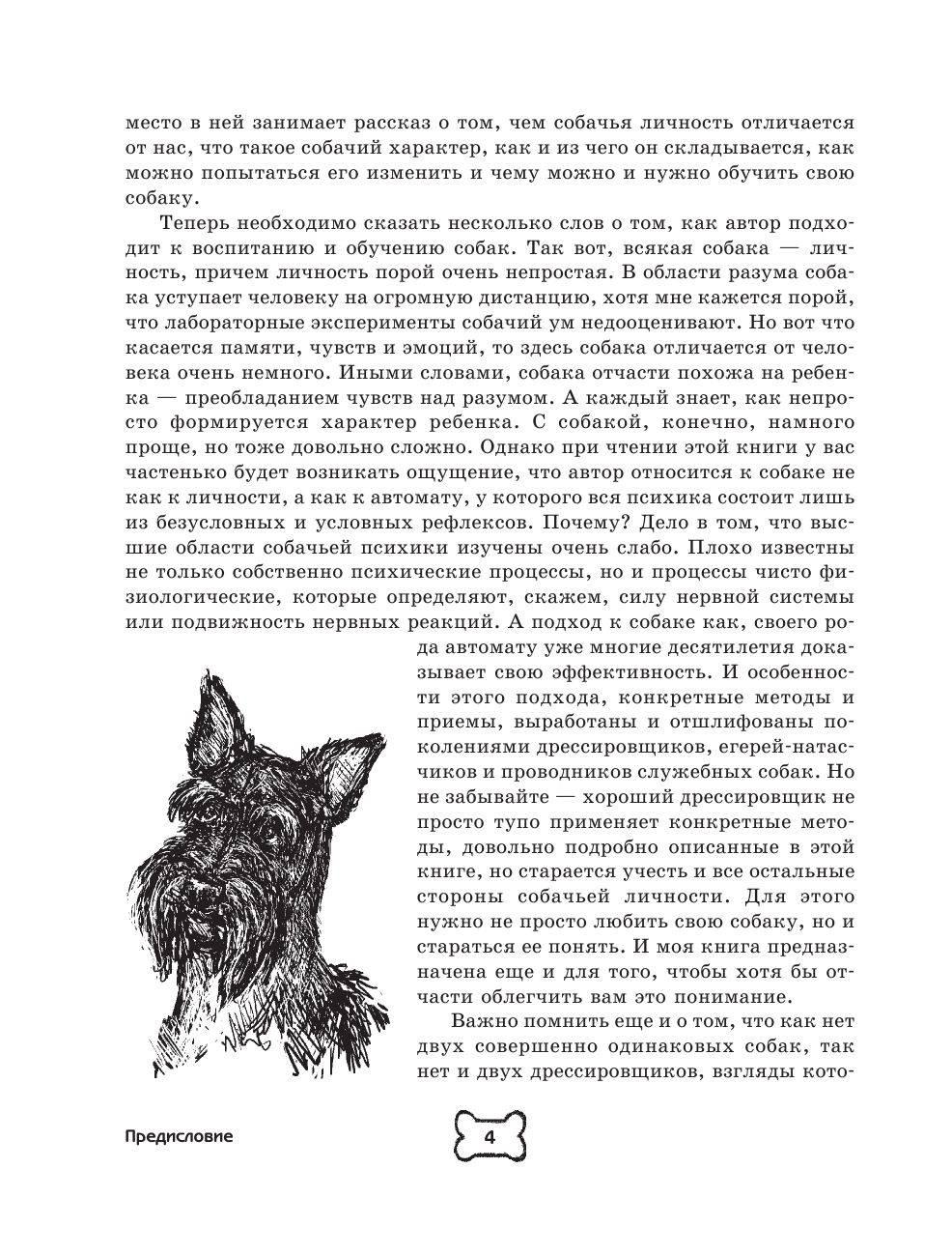 Как научить собаку команде фас: инструкция (+видео)