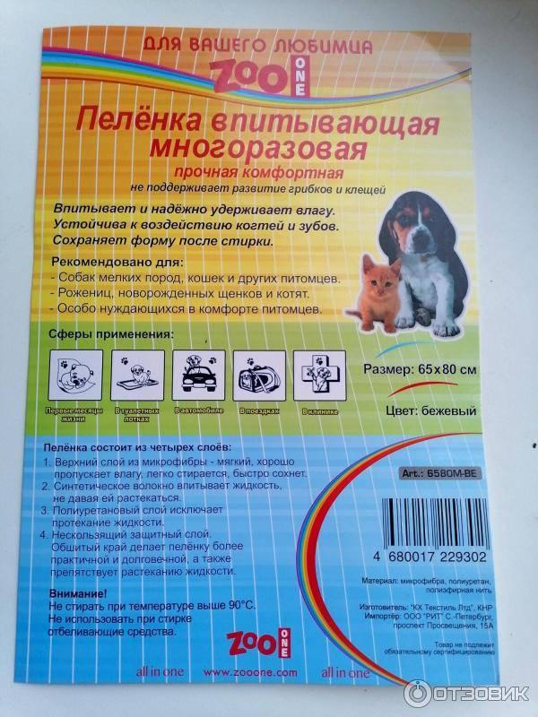 Пеленки для собак: тонкости выбора |      мой город чебоксары–делаем полезные новости