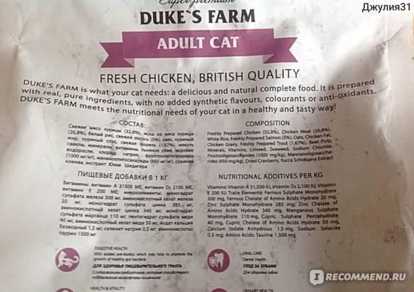 Корм для собак роял фарм (royal farm): цена, отзывы, состав