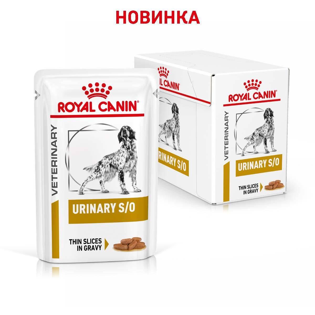 Роял канин для собак и щенков крупных пород