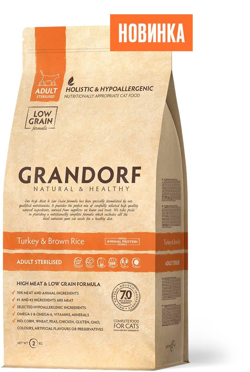 Grandorf: корм для кошек класса холистик с оптимальным составом