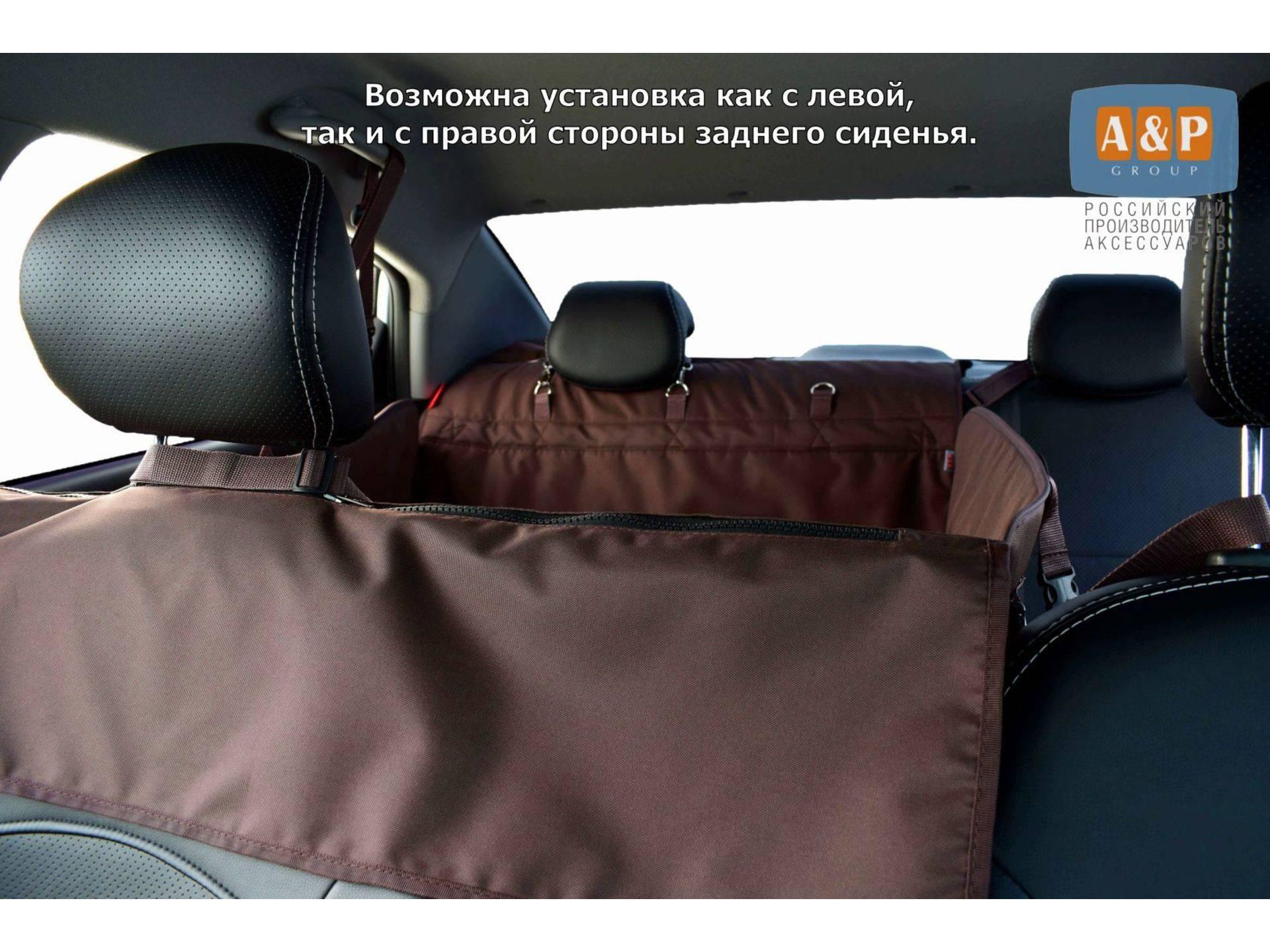 Перевозка собаки в автомобиле: правила путешествий, приспособления - гамак, чехол, накидка, как перевозить крупных питомцев