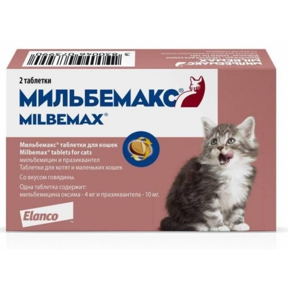 Мильбемакс таблетки для кошек     (milbemax)