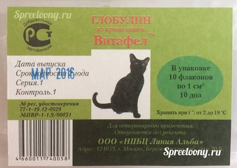 Витафел С для кошек: инструкция по применению