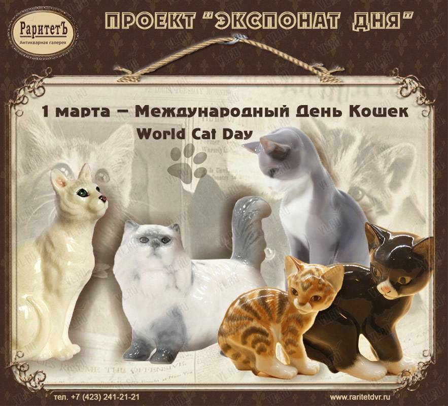 Всемирный день кошек в 2019 г.: какого числа отмечают, история праздника