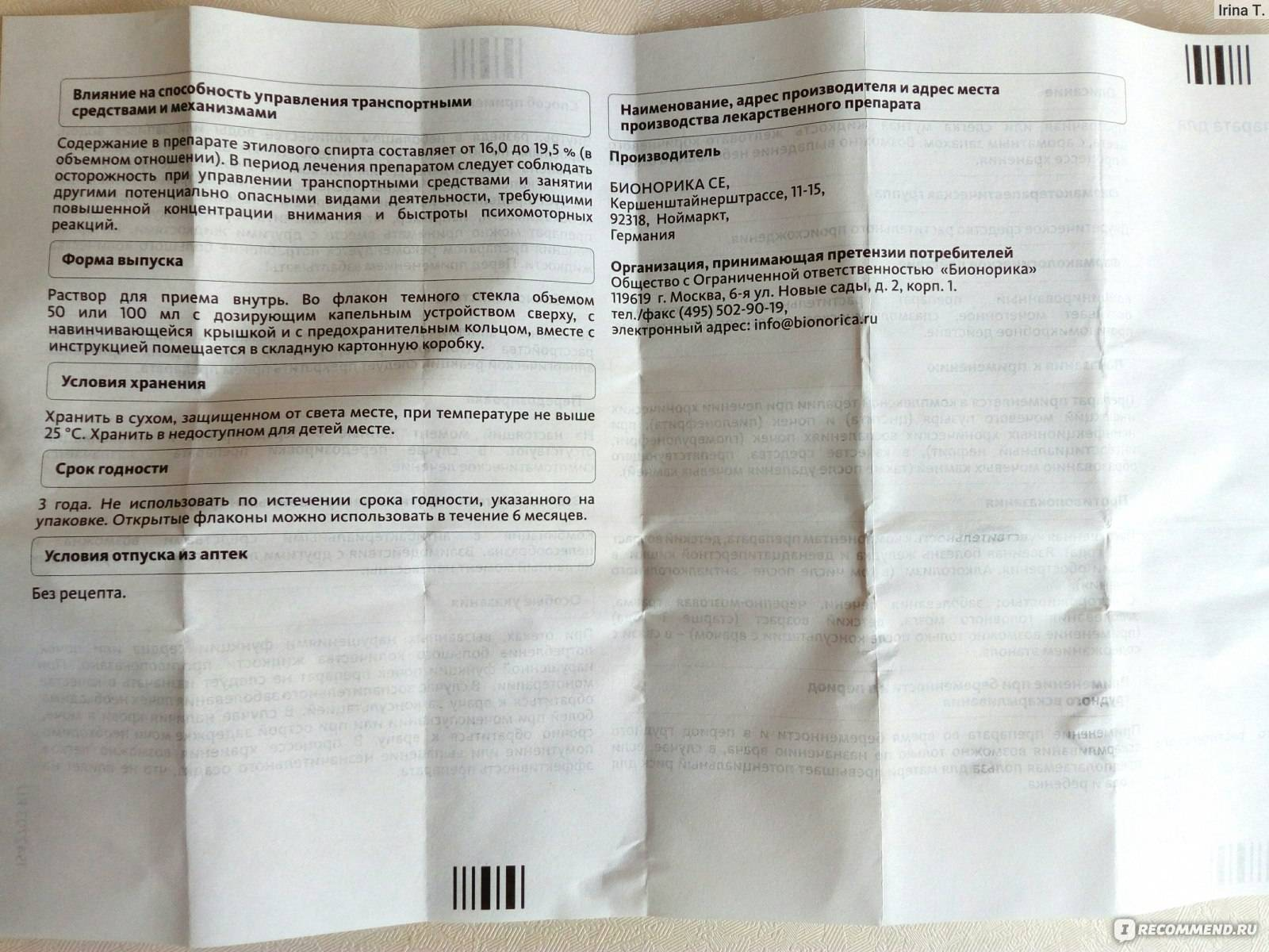 Канефрон для кошек инструкция по применению - oozoo.ru