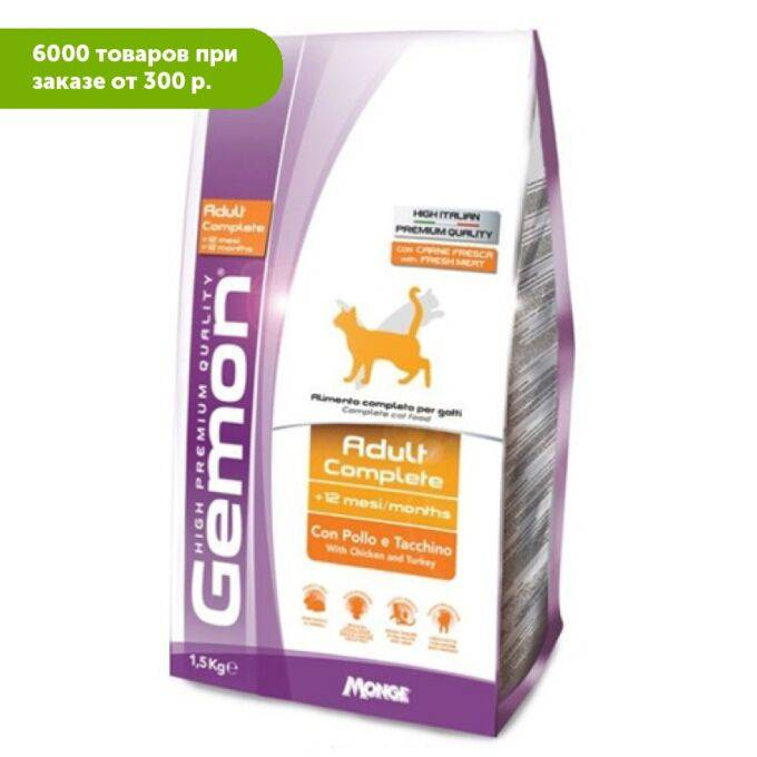Корм для кошек гемон (gemon): отзывы, цена, состав