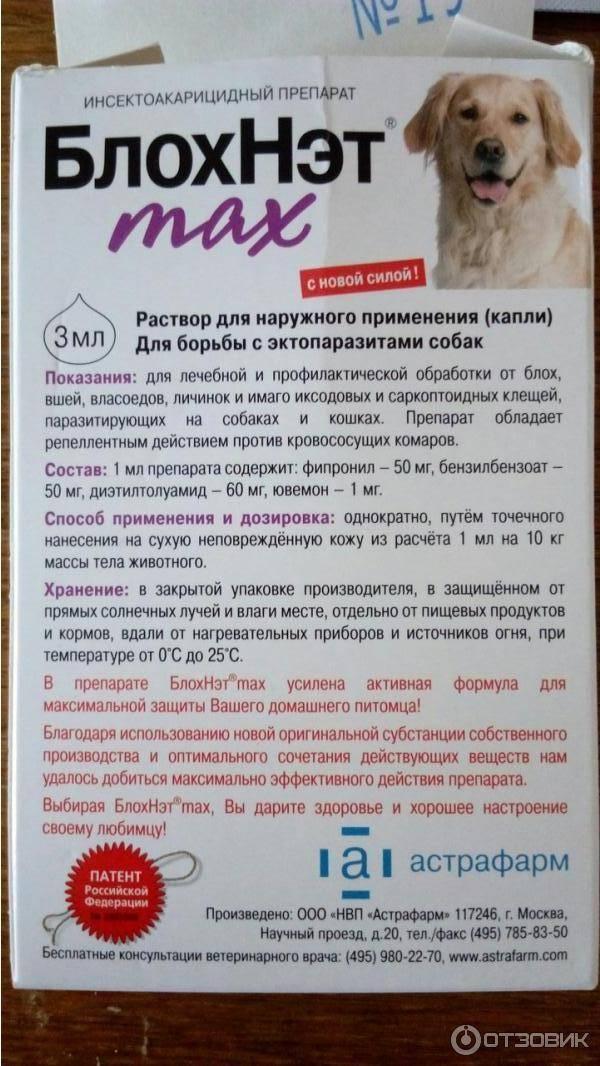 Капли от клещей для кошек, мази, спреи и таблетки