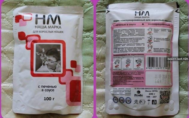 Питание для котят и взрослых кошек «наша марка»: состав сухих и влажных кошачьих кормов