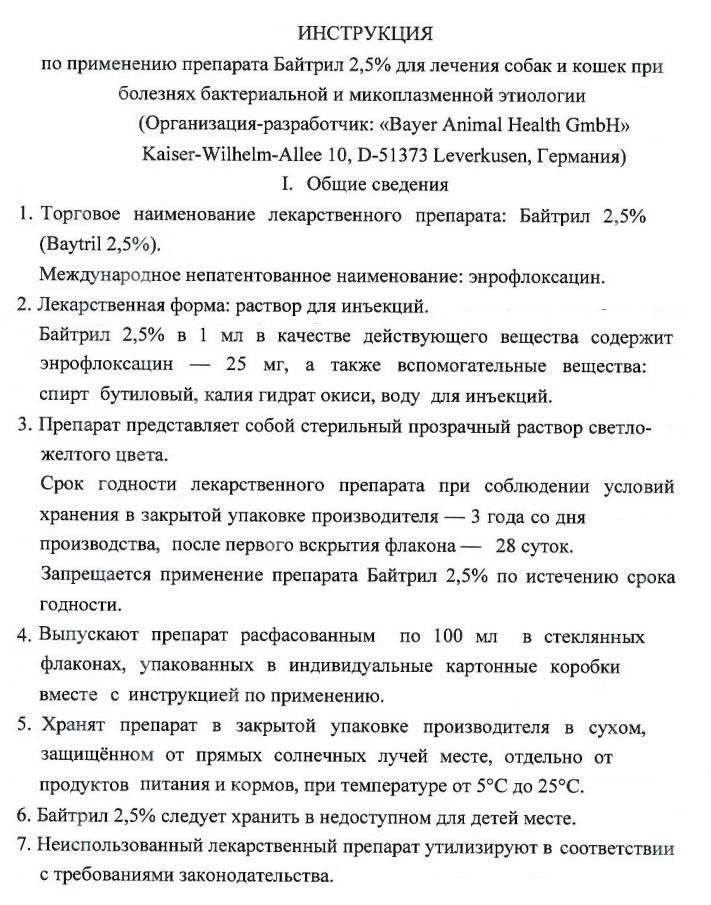 Инструкция по применению байтрила в ветеринарии. рассчитайте оптимальную дозу препарата baytril. изучите широту антибактериального эффекта байтрила для животных. улучшите эффективность терапии на 300%