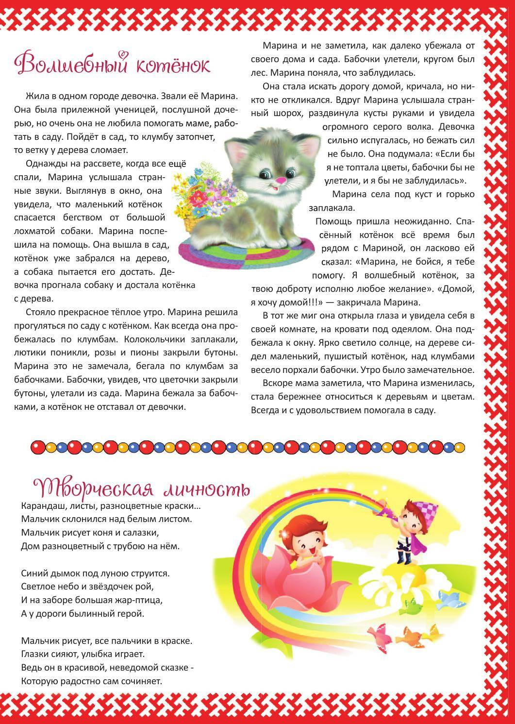 Уход и воспитание котенка по месяцам. как сделать кошку ласковой: секреты правильного воспитания