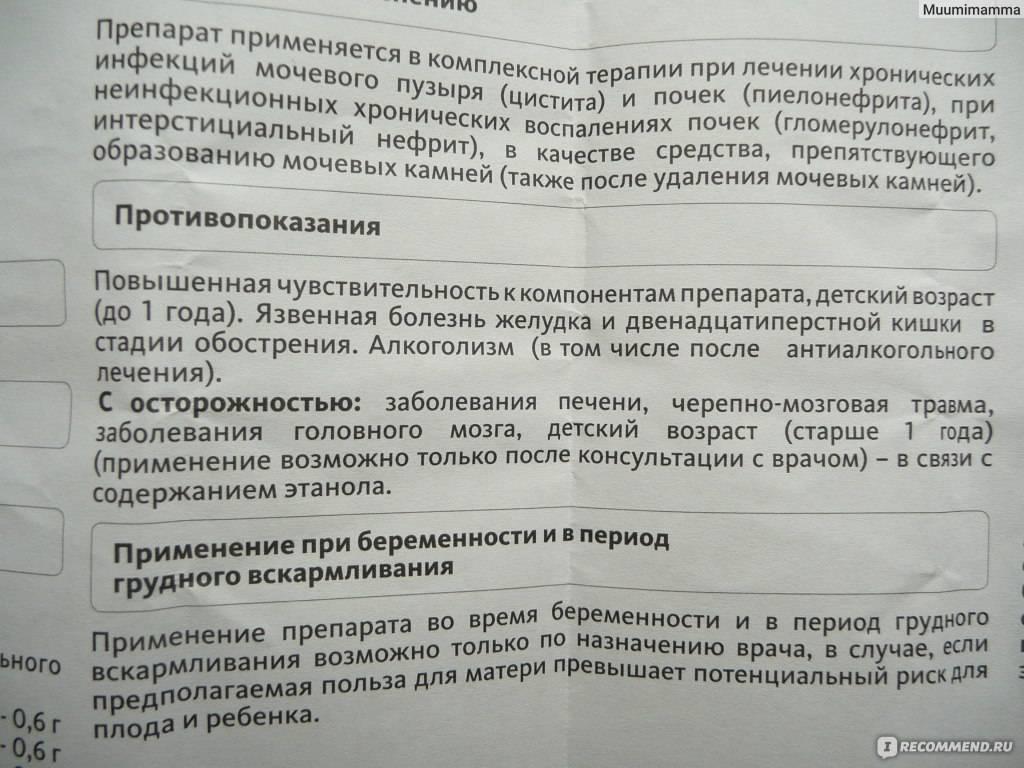 Капли и таблетки канефрон н: инструкция по применению, цена, отзывы при беременности - medside.ru