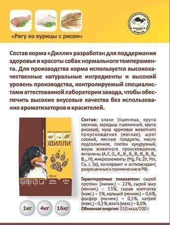 Корма для собак дилли: ассортимент, состав, гарантированные показатели производителя, плюсы и минусы кормов, выводы