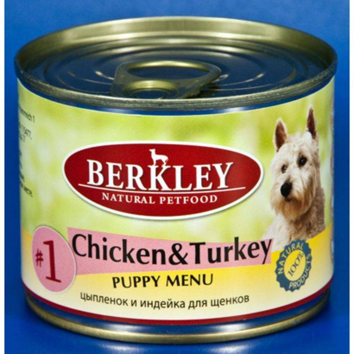 Berkley для собак. сухой корм и консервы.
