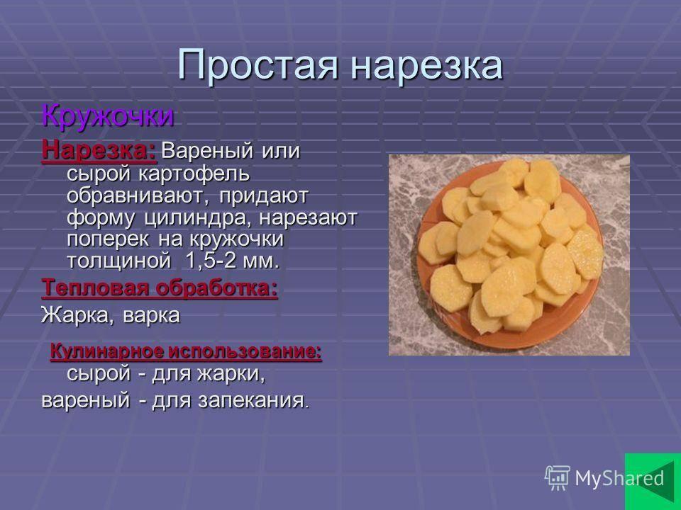 Разрешено ли давать картошку собакам? можно ли кормить овощем коров, кошек, коз, кур и хомяков?