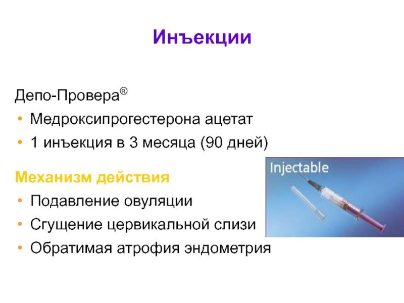 Депо-провера (медроксипрогестерон) - инструкция, контрацепция, цена и отзывы