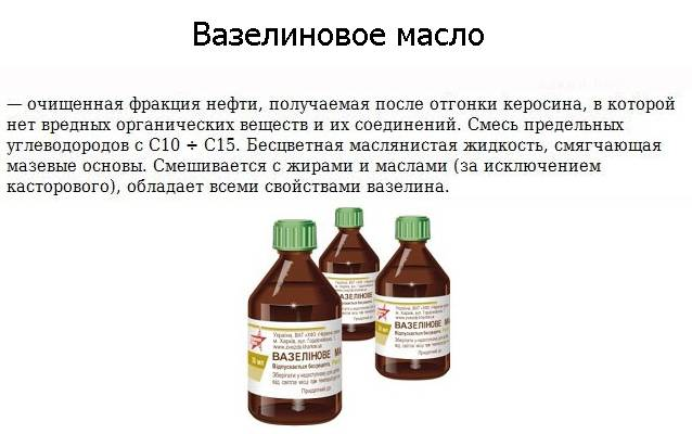 Вазелиновое масло для кошек | при запорах, как давать, дозировка, доза