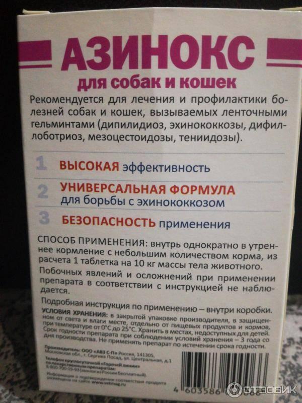 «азинокс» и «азинокс плюс» для кошек и собак: применение