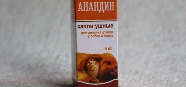 «анандин» — ветеринарные капли для лечения конъюктивитов, ринитов и пазух