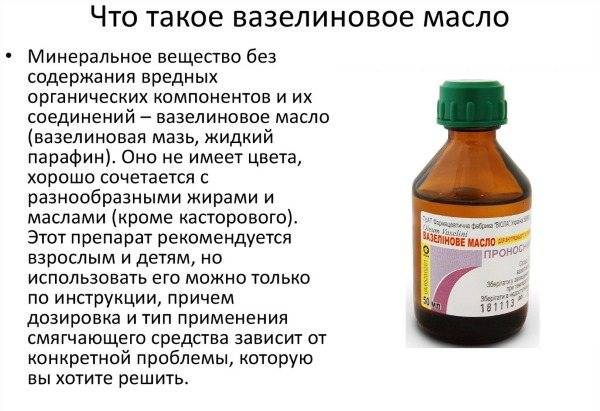 Вазелиновое масло для кошек: применение при запорах