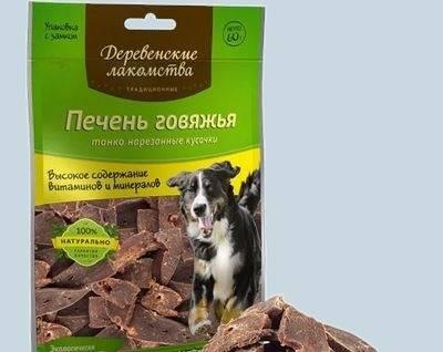 Прочтите, если не знаете, можно ли собаке говяжью печень