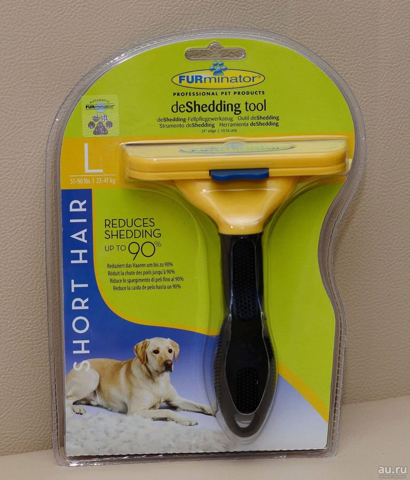Фурминатор для собак: что это, какой выбрать и как вычесывать шерсть