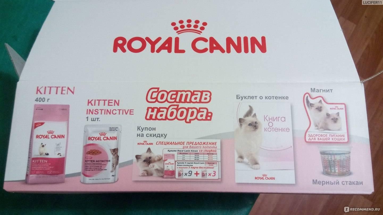 Обзор кормов royal canin для котов и кошек после стерилизации и кастрации