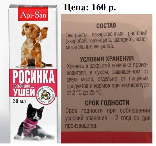 Правила чистки ушей у собак