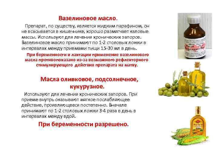Вазелиновое масло – эффективное средство против запоров у кошек