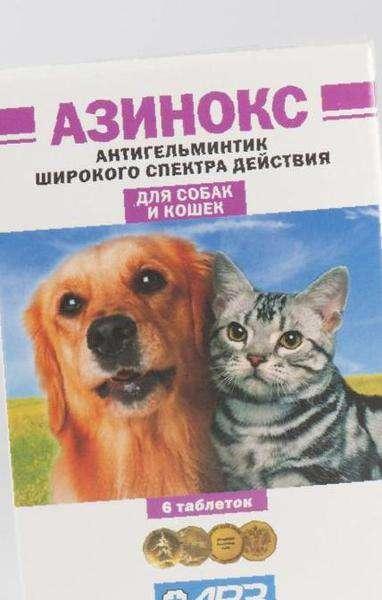Азинокс от паразитов у кошек, собак и человека