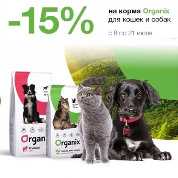 Корм органикс (organix) для собак   состав, цена, отзывы