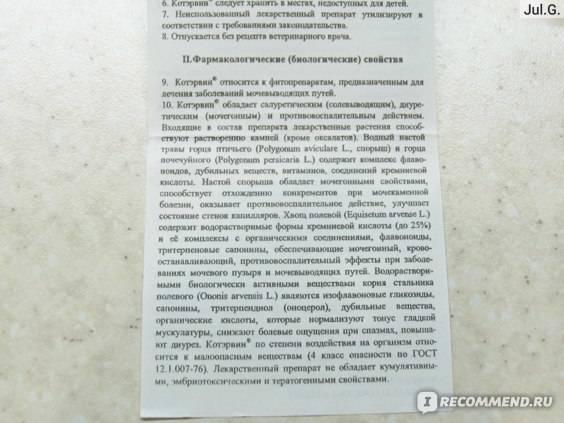 «котэрвин»: инструкция по применению