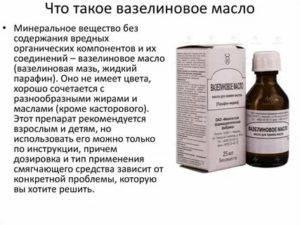 Вазелиновое масло для кота. как правильно применять