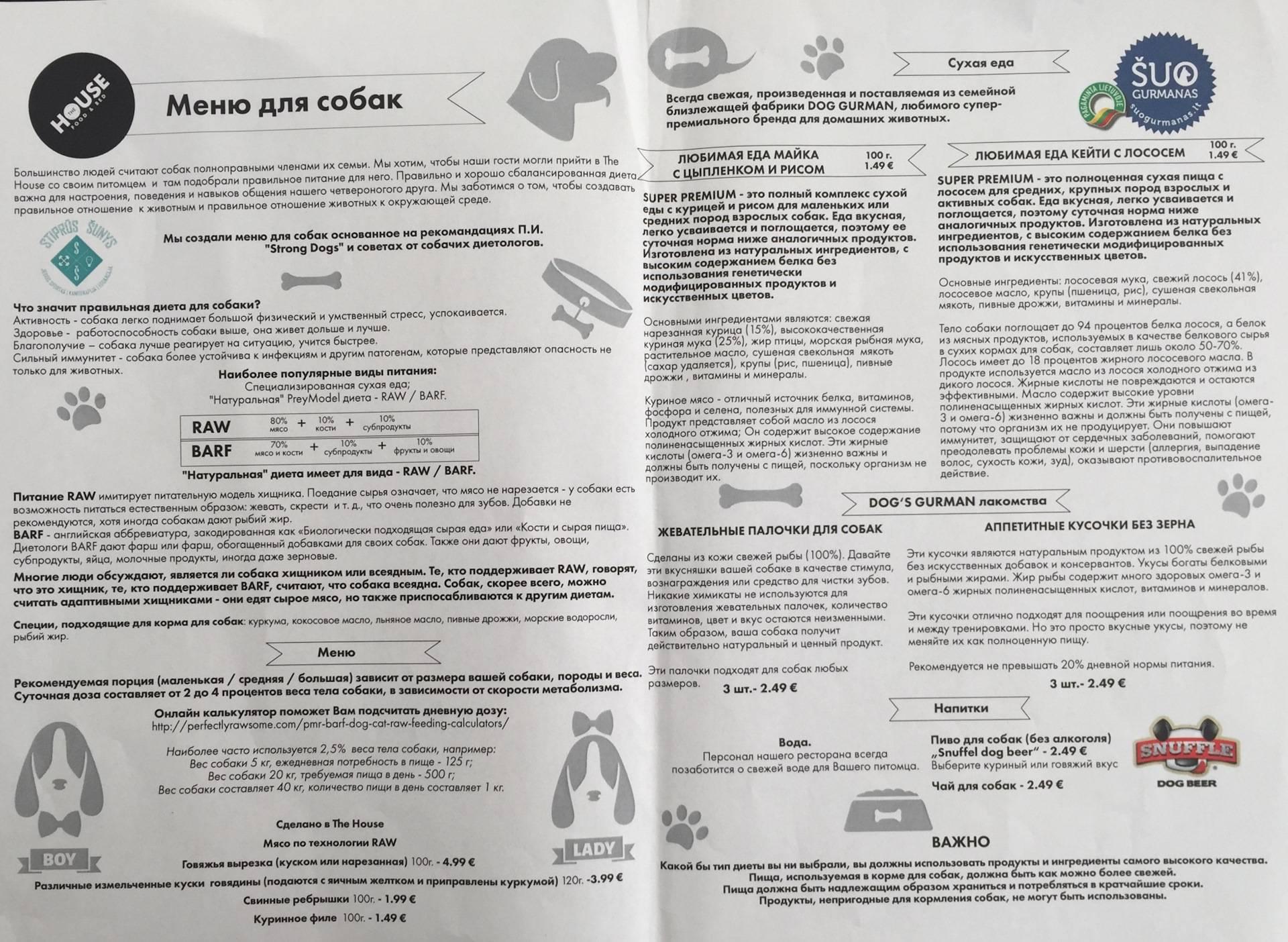 """Дозировка рыбьего жира для щенков — журнал """"рутвет"""""""