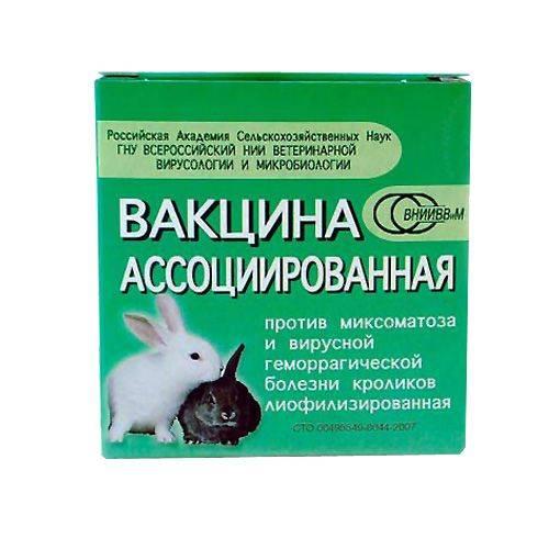 Ассоциированная вакцина для кроликов ВГБК
