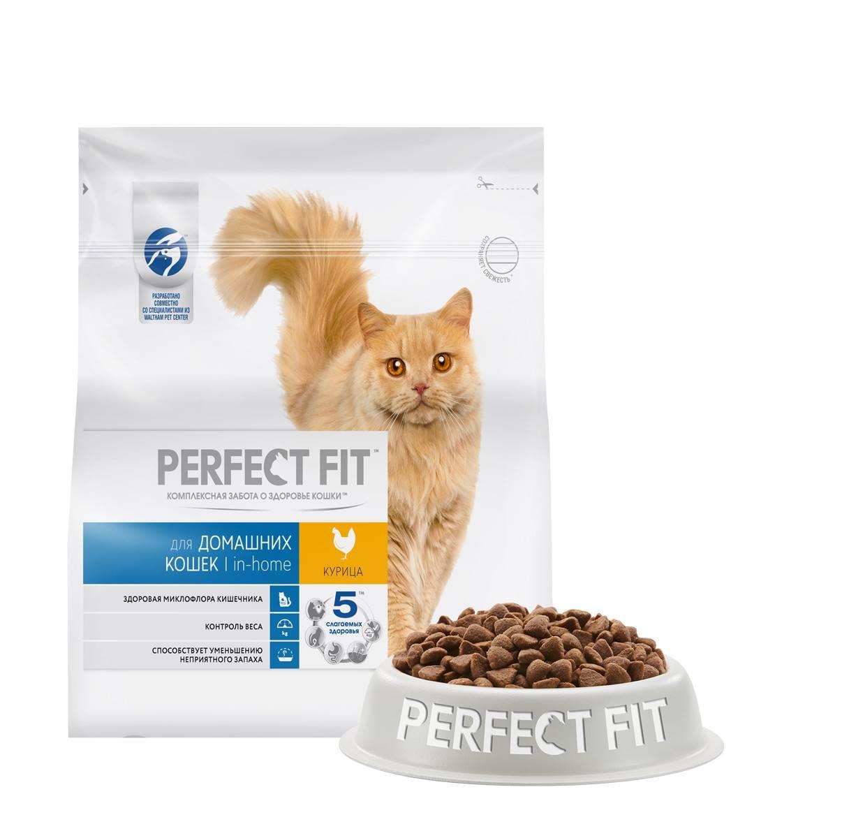Корм для кошек серии perfect fit