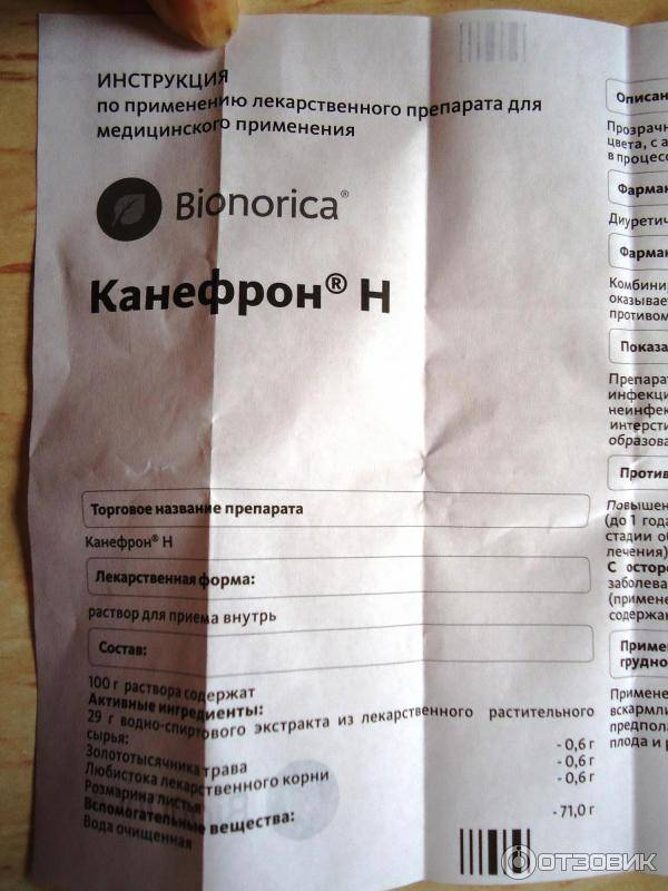 Канефрон: капли для взрослых и детей, инструкция по применению
