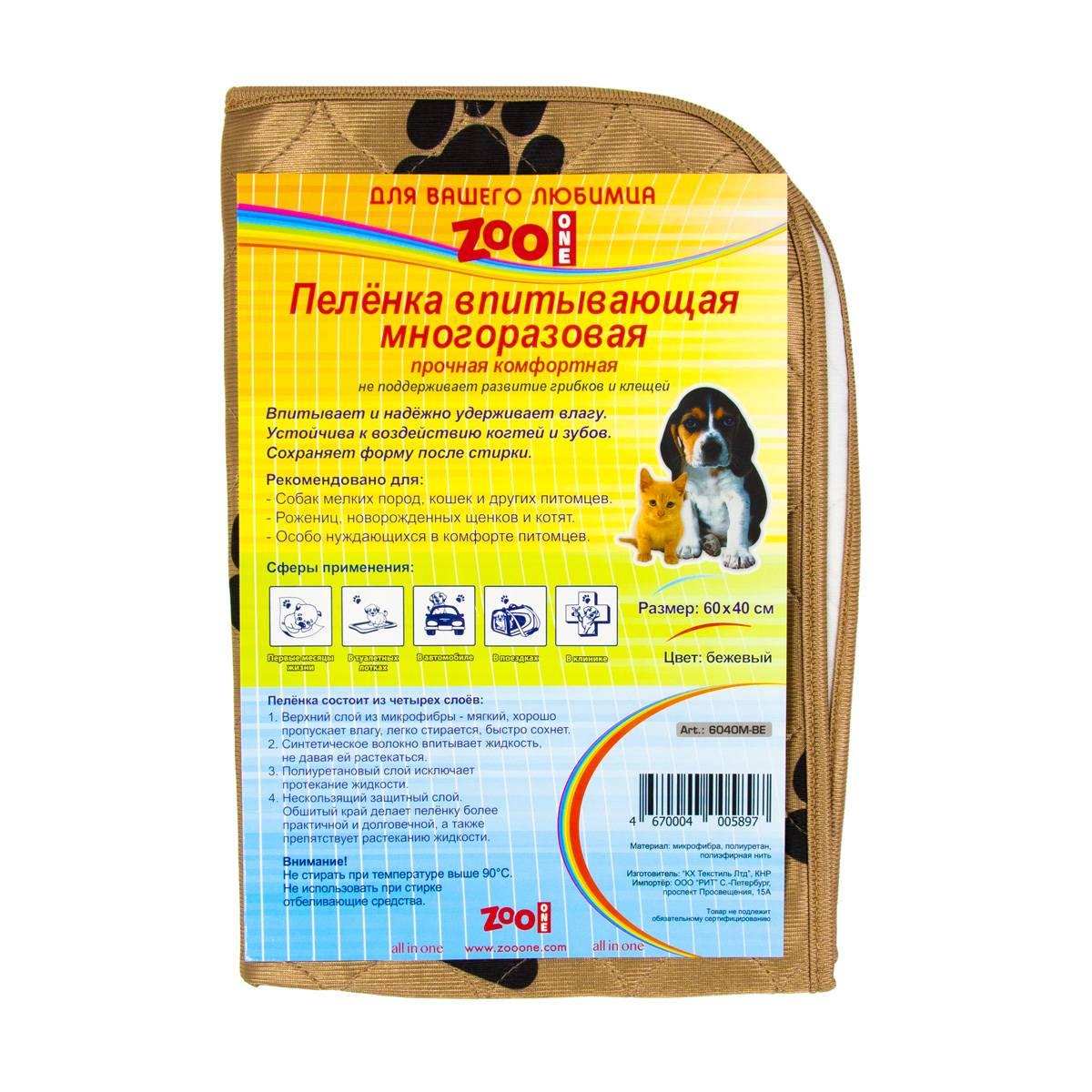 Описание одноразовых и многоразовых впитывающих пеленок для собак