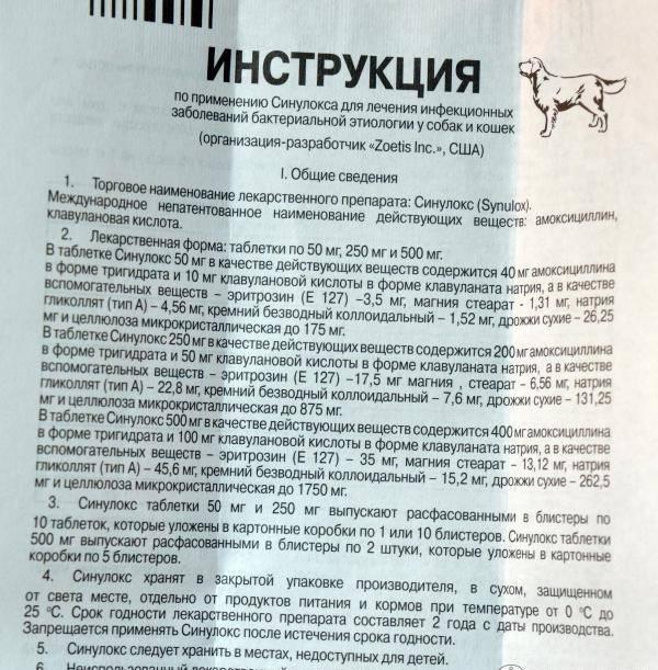 """""""лиарсин"""" для кошек: действие, состав, применение"""