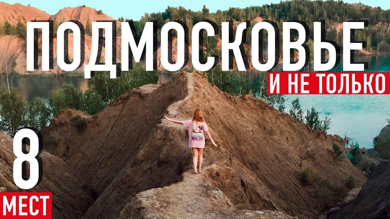 17 лучших мест, куда поехать на выходные из москвы
